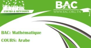 bac-mathematique-cours-arabe-jpg