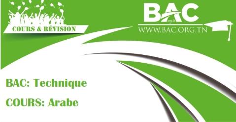cours bac technique tunisie pdf