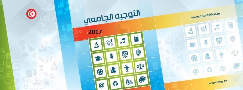 Orientation Bac Tunisie 2018 Guide Interactif Bac Tunisie