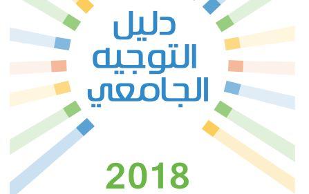 Guide Orientation Bac Tunisie 2018 دليل التوجيه الجامعي Bac